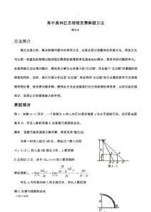 高中物理解题(微元法&..