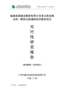 福建成森建设集团有限公司青云路龙腾北路-解放北路道路可研报告