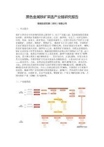 产城会-黑色金属铁矿采选产业链研究报告