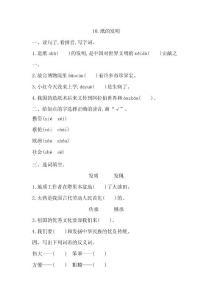 部编版小学语文三年级下册..