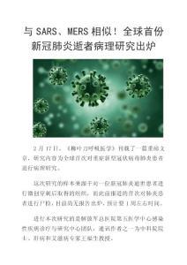 与SARS、MERS相似!全球首份新冠肺炎逝者病理研究出炉