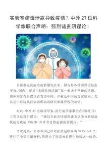 实验室病毒泄露导致疫情?中外27位科学家联合声明:强烈谴责阴谋论!