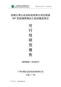 安徽公界山农业科技有限公司岳西县SPF实验猪养殖加工可研报告