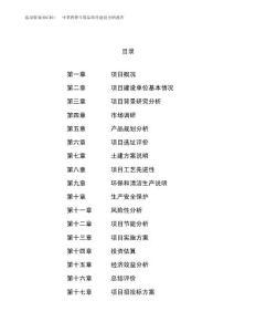 中草藥養生用品項目建設分析報告范文(項目申請及建設方案)