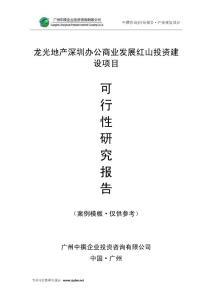 中撰咨询-龙光地产深圳办公商业发展红山项目可研报告