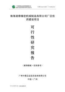 中撰咨询-珠海港泰精密机械制造有限公司厂区项目可研报告