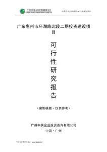 广州中撰-广东惠州市环湖路北段二期可行性报告