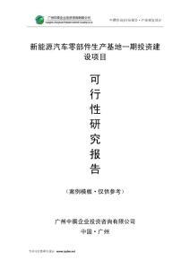 广州中撰-新能源汽车零部件生产基地一期可行性报告