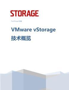 VMware vStorage 技术概览