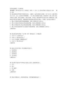 [四川农业大学]《国际法(本科)》19年12月作业考核B