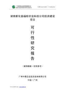 中撰咨询-湖南新化县福桂农业科技公司可行性报告