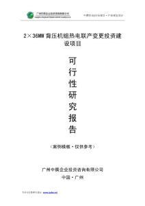 中撰咨询-2×36MW背压机组热电联产变更可行性报告
