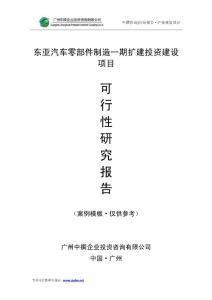 中撰咨询-东亚汽车零部件制造一期扩建可行性报告