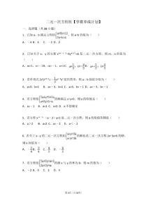 二元一次方程学霸养成计划