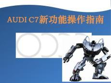 奧迪A6L新功能簡捷操作指南