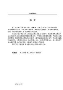 龙广农场施工组织设计方案