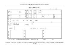 人力资源篇-辞职与退休-第十四节抚恤金申请表(一)