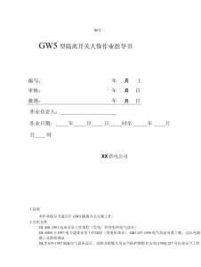 gw5型隔離開關大修作業指導書