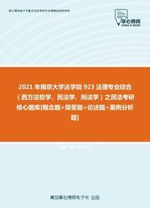 【考研题库】2021年南京大学法学院923法理专业综合(西方法哲学、民法学、刑法学)之民法考研核心题库[概念题+简答题+论述题+案例分析题]