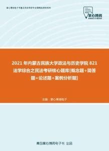 【考研题库】2021年内蒙古民族大学政法与历史学院821法学综合之民法考研核心题库[概念题+简答题+论述题+案例分析题]