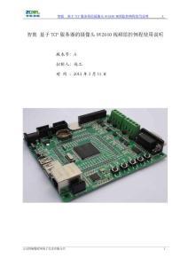 智嵌 基于TCP服务器的摄像头OV2640视频监控例程