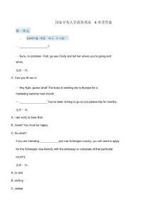 商务英语4形考答案