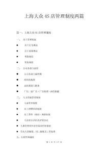 上海大眾4S店管理制度兩篇