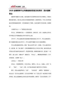 2020云南军转干公共基础知识历史文化常识:四大道教名山