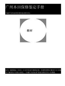广州本田车的保修与鉴定