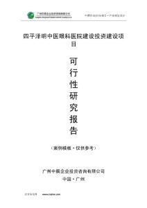 四平泽明中医眼科医院建设可研报告
