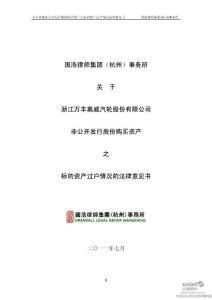 万丰奥威:国浩律师集团(杭州)事务所关于公司非公开发行股份购买资产之标的资产过户情况的法律意见书