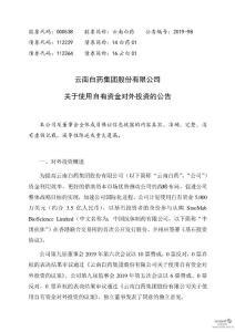 香港中国抗体制药有限公司