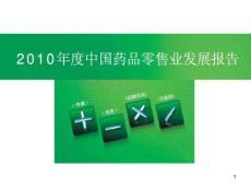 度中国药品零售业发展报告ppt课件