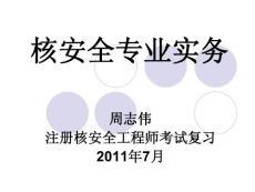 2011年核安全工程师培训材料 核安全专业实务 第一章 周志伟 201107(2)