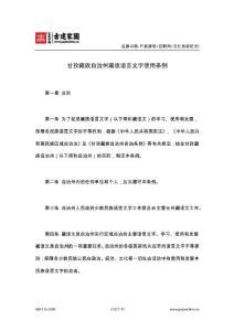 甘孜藏族自治州藏族语言文字使用条例
