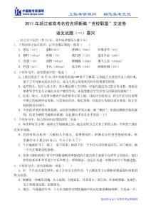 浙江省重点中学协作体2012届高三3月调研试卷