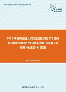 【考研题库】2021年重庆交通大学交通运输学院823西方经济学之宏观部分考研核心题库[选择题+简答题+论述题+计算题]