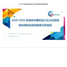 2020-2026全球及中���C加工�^⌒ 行�I�l展�F�瞀握{研目光当中及投�Y前景∏分析�蟾�