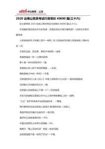 2020�南公��T考�行�y常�R40000�}(三十六)