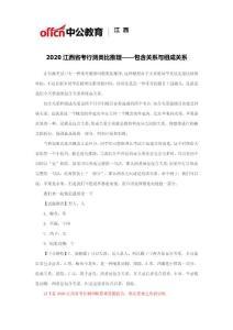 2020江�钗魇】夹�y�比推理――包含�P↓系�c�M成�P系