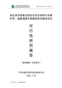 湖北洲湾果桑庄园生态农业有限公司桑叶茶,桑葚酒桑生物提取可研报告