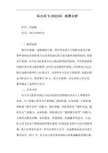 科大讯飞(002230) 股票分析