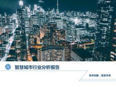 智慧城市行业分析报告