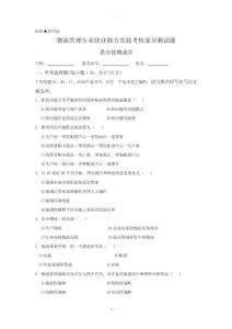 03364-供应链物流学(使用教材:供应链管理)《实践考核》作业