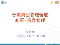 台塑集团管理制度介绍信息管理ppt学习课件