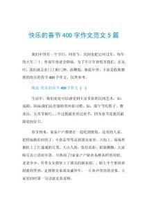 快乐的春节400字作文范文5篇.doc