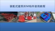 装配式建筑BIM构件教程(..
