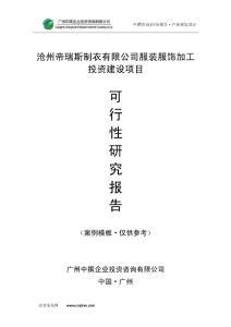 沧州帝瑞斯制衣有限公司服装服饰加工可研报告