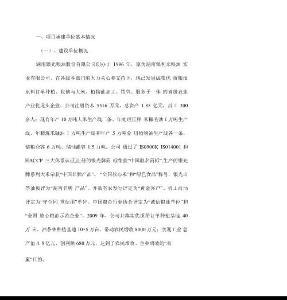 精炼米糠油建设工程项目立项建议书