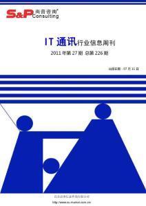 IT通讯行业信息周刊2011年第27期